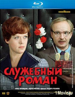 Romance en la oficina el 39 dar ryazanov for Oficina de infiltrados filmaffinity