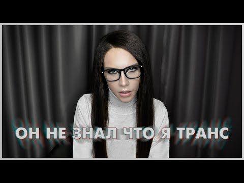 Транссексуалка hrt