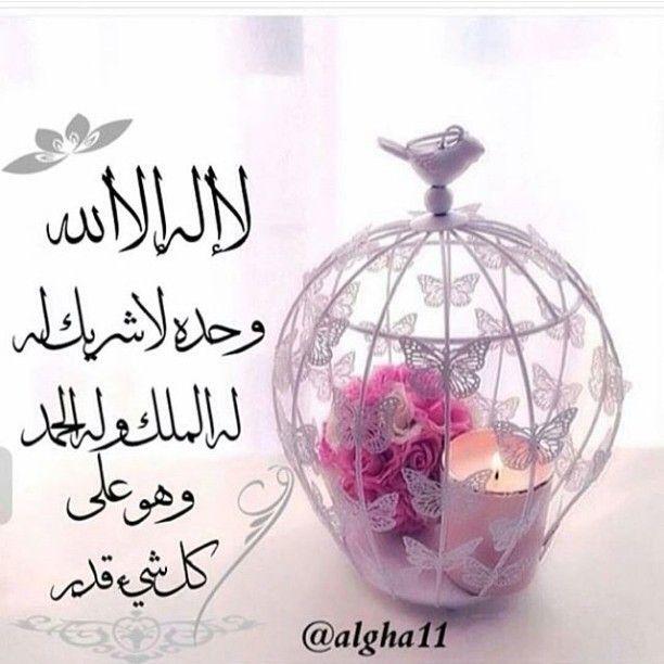 لا إله إلا الله محمد رسول الله Instaalislam Instagram Photos And Videos Good Night Messages Night Messages Good Morning Good Night