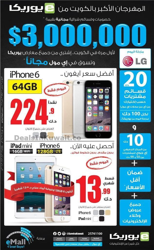 Eureka Kuwait: Offers on Apple iPhone 6 and Apple iPad Mini