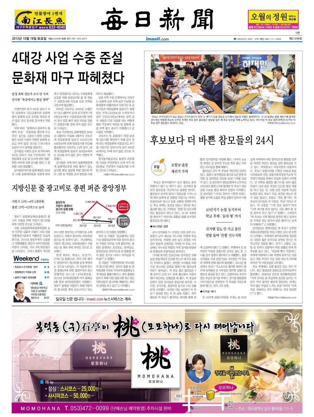 2013년 10월 19일 토요일 매일신문 1면