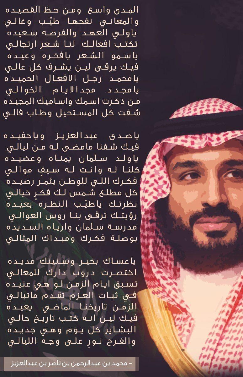 Pin By Shadn On Saudi Arabia Saudi Flag Nol Movie Posters