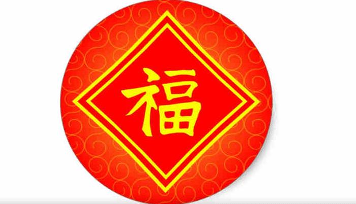 13 Símbolos Chinos De Buena Suerte Protección Y Prosperidad Simbolos De Suerte Simbolos Chinos Simbolos De Prosperidad
