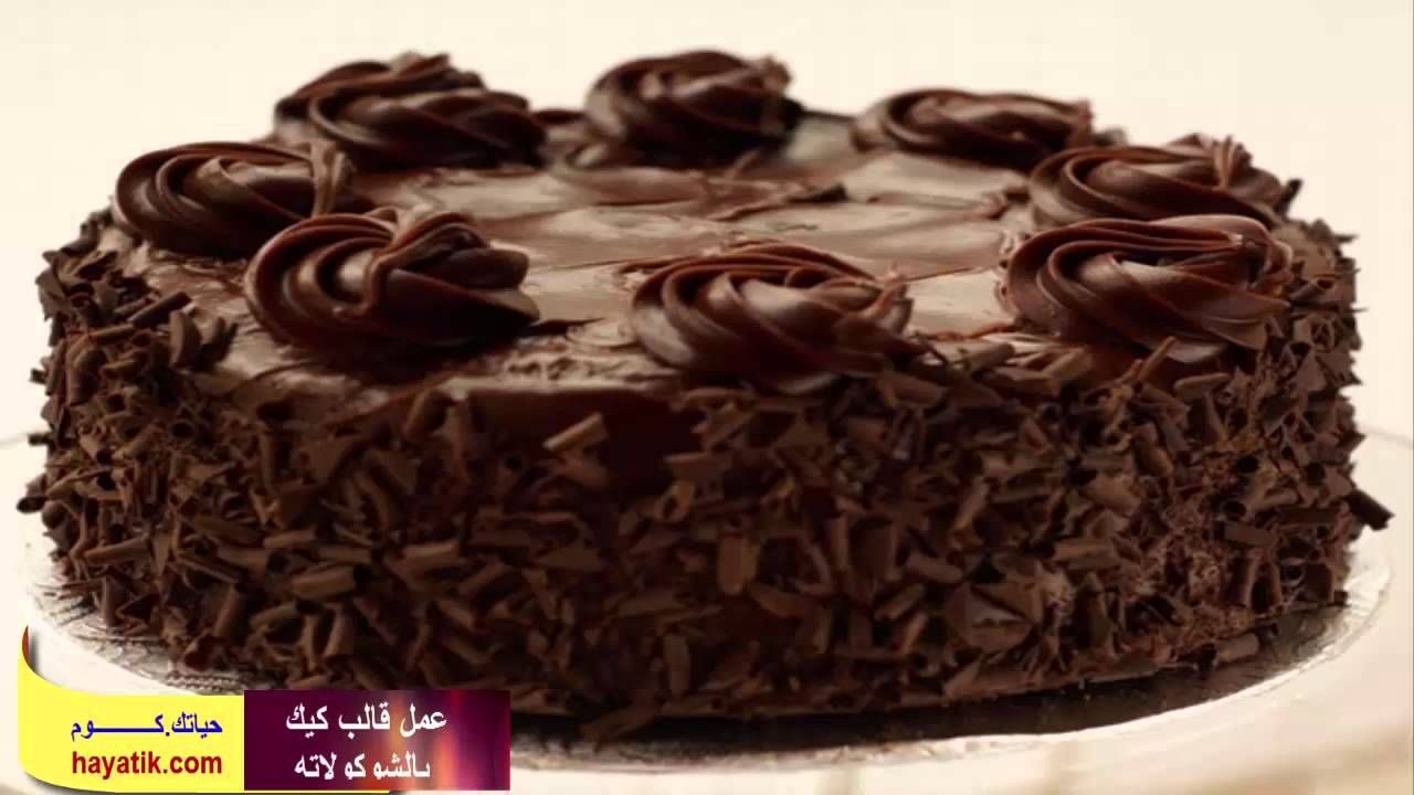 كيفة عمل عمل قالب كيك بالشوكولاته بطريقة سهلة طريقة عمل كيكة الشوكولاته Desserts Chocolate Food