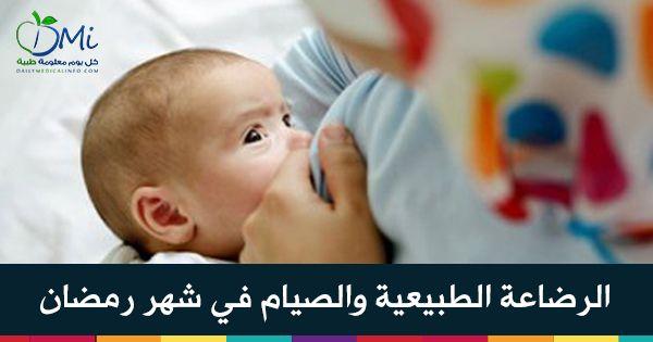 عزيزتي الأم مجيء شهر رمضان المبارك خلال فترة الرضاعة الطبيعية يطرح عليك من تساؤلات عن تأثير صيامها على المحتوى الغذائي للبن الذي يصل ل Baby Face Children Baby