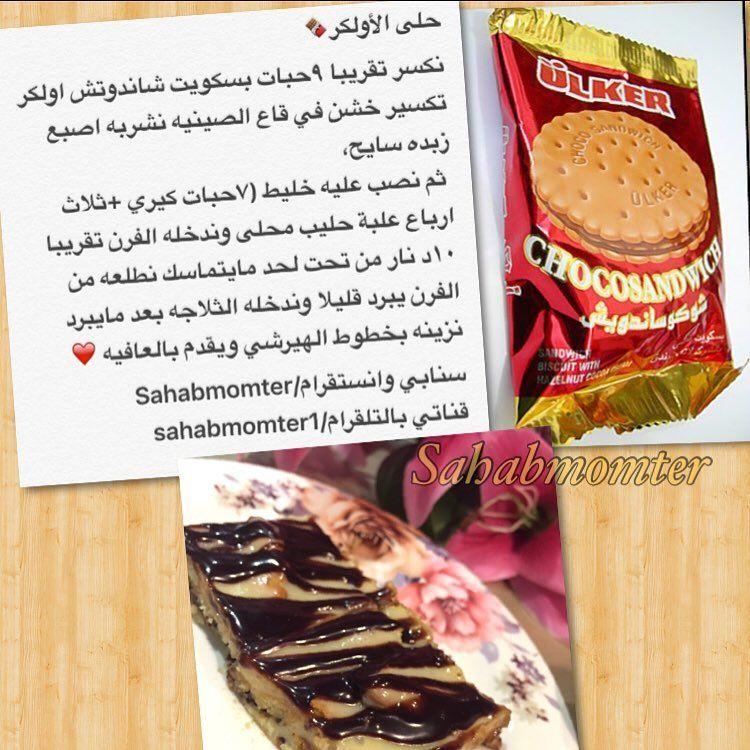 حلى الأولكر Food Recipes Choco
