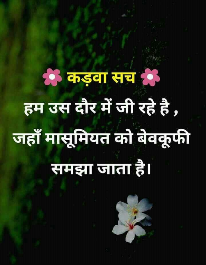 Pin By Pratibha On Cake Photo Quotes Hindi Quotes Quotes