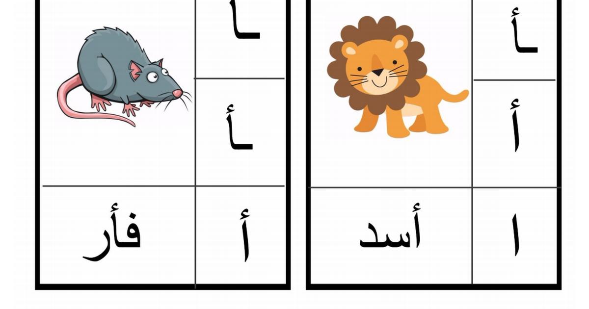 العاب تعليم الاطفال تعليم حرف الالف للاطفال مع انشطة Pdf Pdf Arabic Worksheets Worksheets Projects To Try