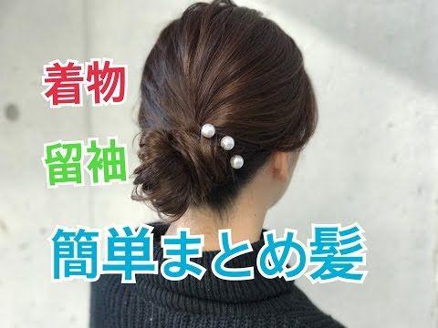 着物 ひととき プロが伝える 着物 髪型 ロング 自分で できる 簡単 30代 40代 50代 セミロング Youtube