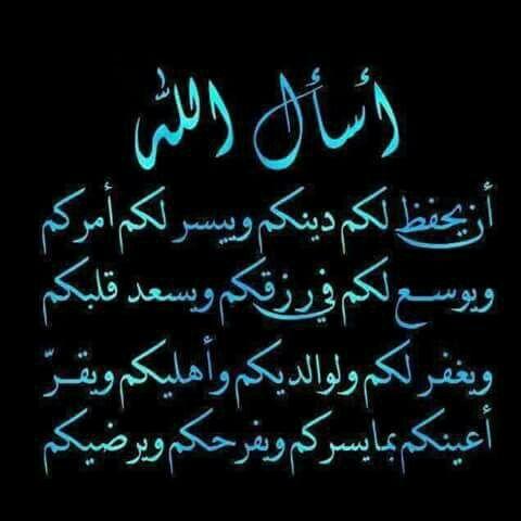 أسأل الله أن يحفظ لكم دينكم وييسر لكم أمركم ويوسع لكم في رزقكم ويسعد قلوبكم ويغفر لكم ولوالديكم وأهليكم ويقر أعينكم بما يسرك Neon Signs Love Images Islamic Art