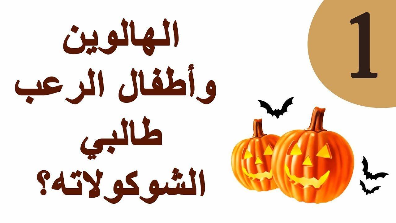 شو القصة 1 الهالوين Halloween