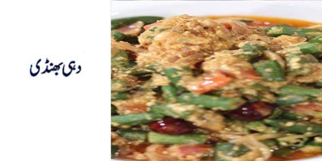 Dahi bhindi recipe food diaries lazziz halal food recipes in urdu dahi bhindi recipe food diaries lazziz halal food recipes in urdu english masala tv ary forumfinder Image collections