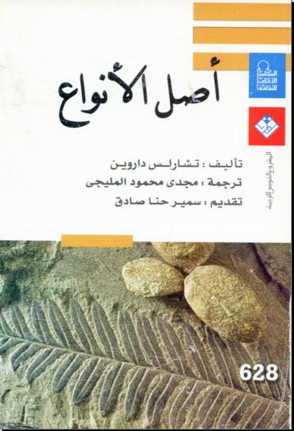 تحميل كتاب أصل الأنواع pdf