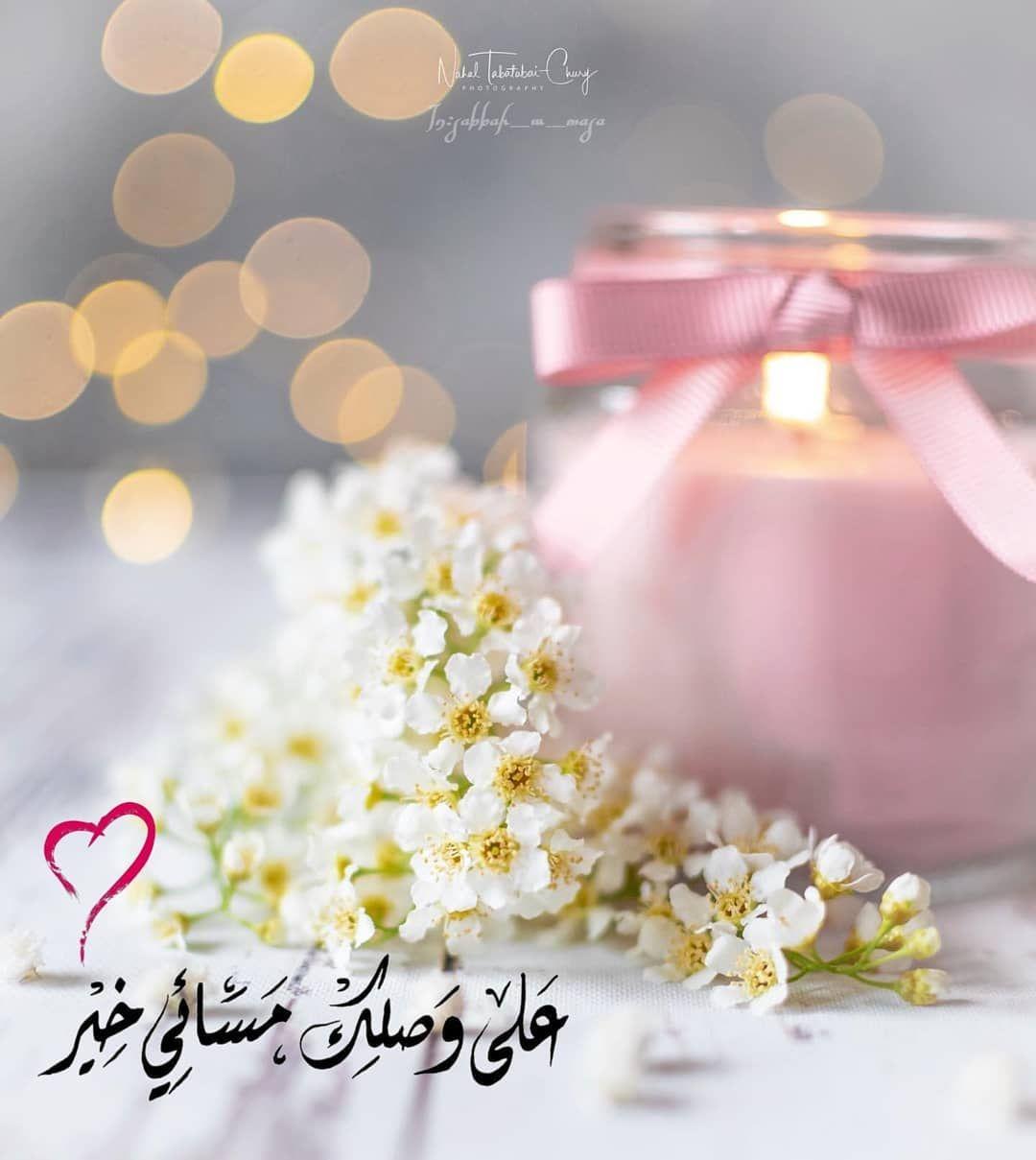 صبح و مساء Sabbah W Masa Posted On Instagram مساء الخيرات والمسرات مساء الو Morning Greeting Morning Images Beautiful Words