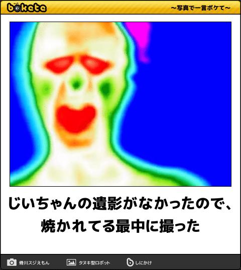 じいちゃんの遺影がなかったので 焼かれてる最中に撮った 2018年08月27日の人物のボケ 65423920 ボケて Bokete 写真で一言ボケて おもしろい画像 ボケて ボケ