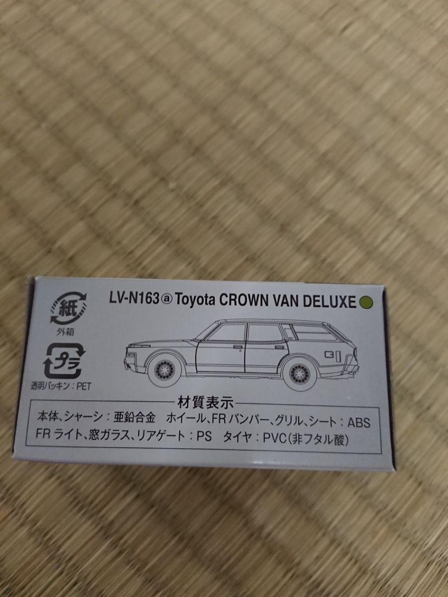 トミカ トヨタクラウンバンデラックス 73年式 Lv N163 画像3 トヨタクラウン オークション トヨタ
