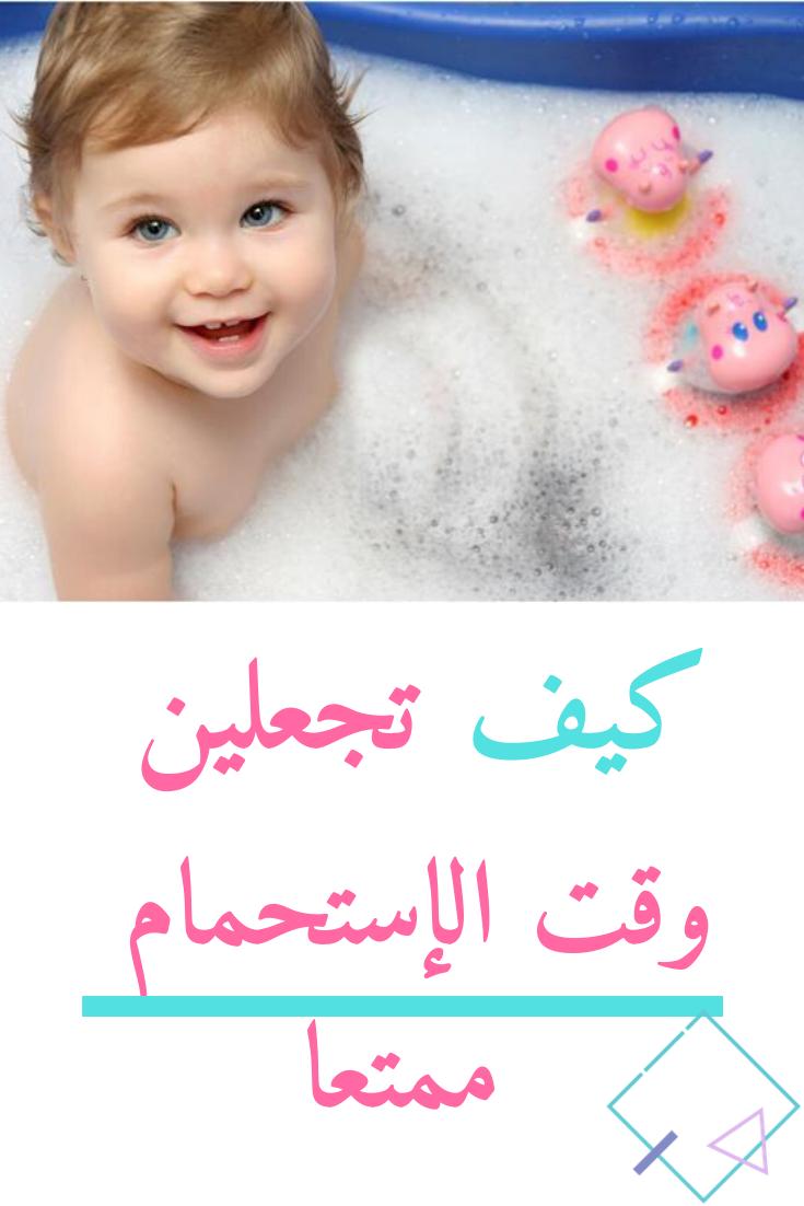 إليك ما يجب فعله ليحب طفلك الاستحمام Baby Face Baby Face