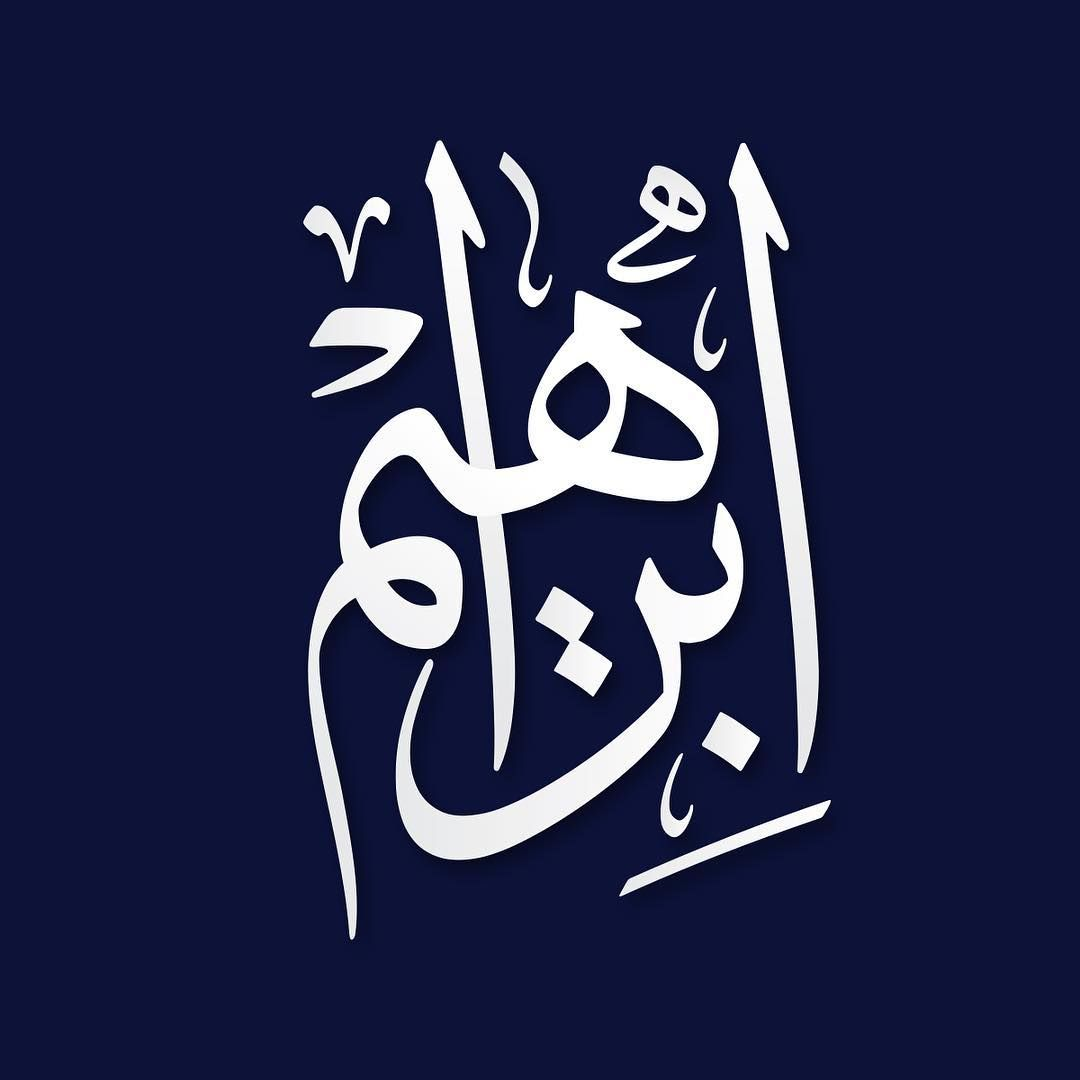Ibrahim ابراهيم Nihad Nadam Calligraphy Name Islamic Art Calligraphy Name Wallpaper