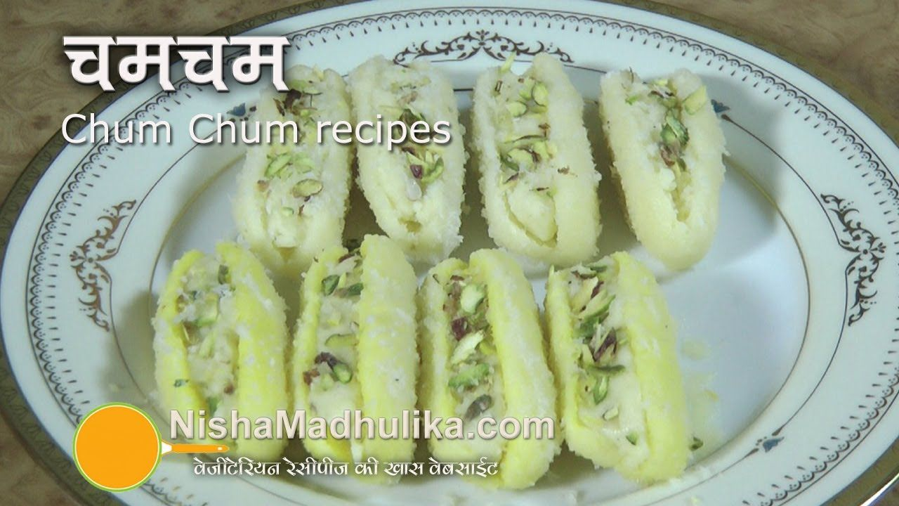 Chum chum recipe video how to make cham cham nepal pinterest chum chum recipe video how to make cham cham forumfinder Images
