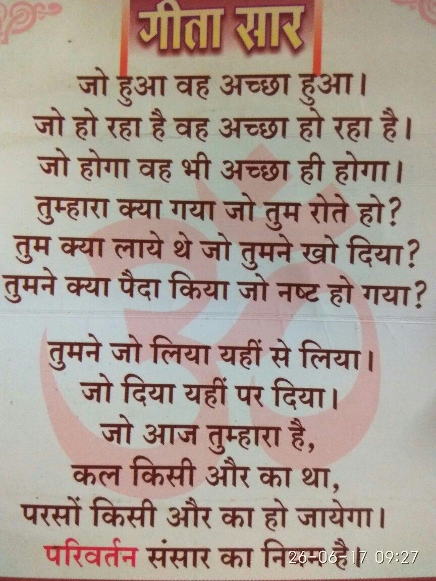 Gita Updesh Pdf Download