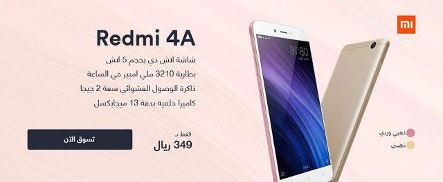 عروض الهواتف جوال شاومي ريدمي 4a بسعر 349 ريال مع سوق السعوديه Phone Electronic Products