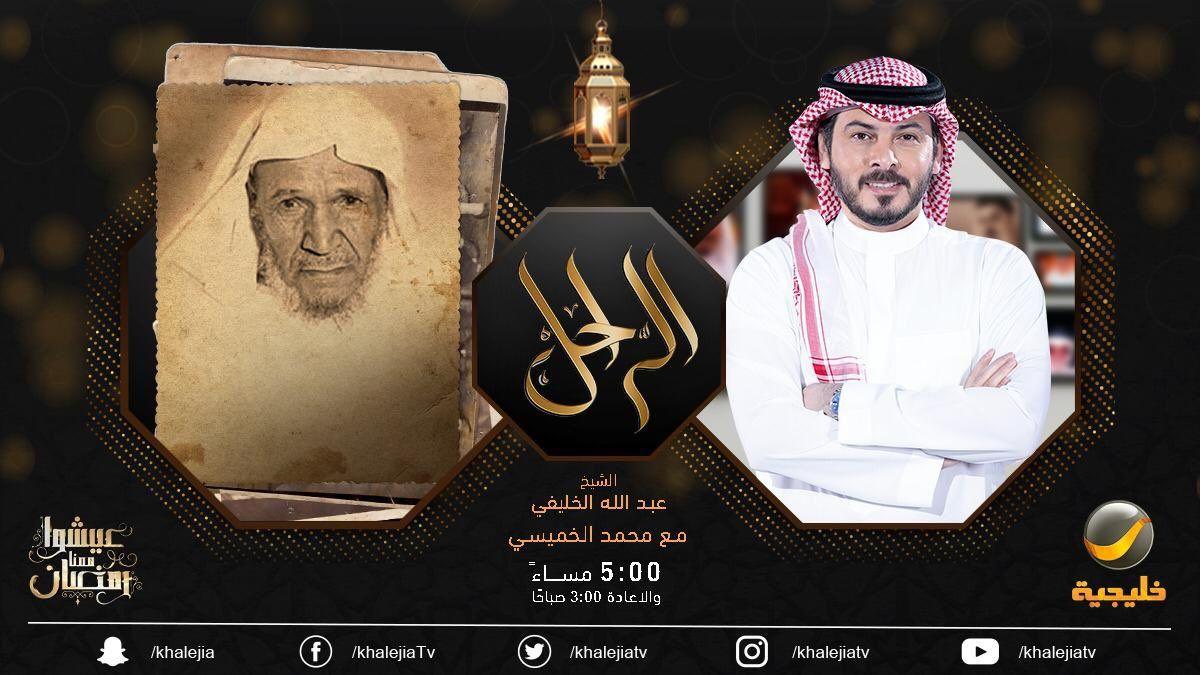 موعد وتوقيت عرض برنامج الراحل على قناة روتانا خليجية رمضان 2020 Fictional Characters Poster Movie Posters
