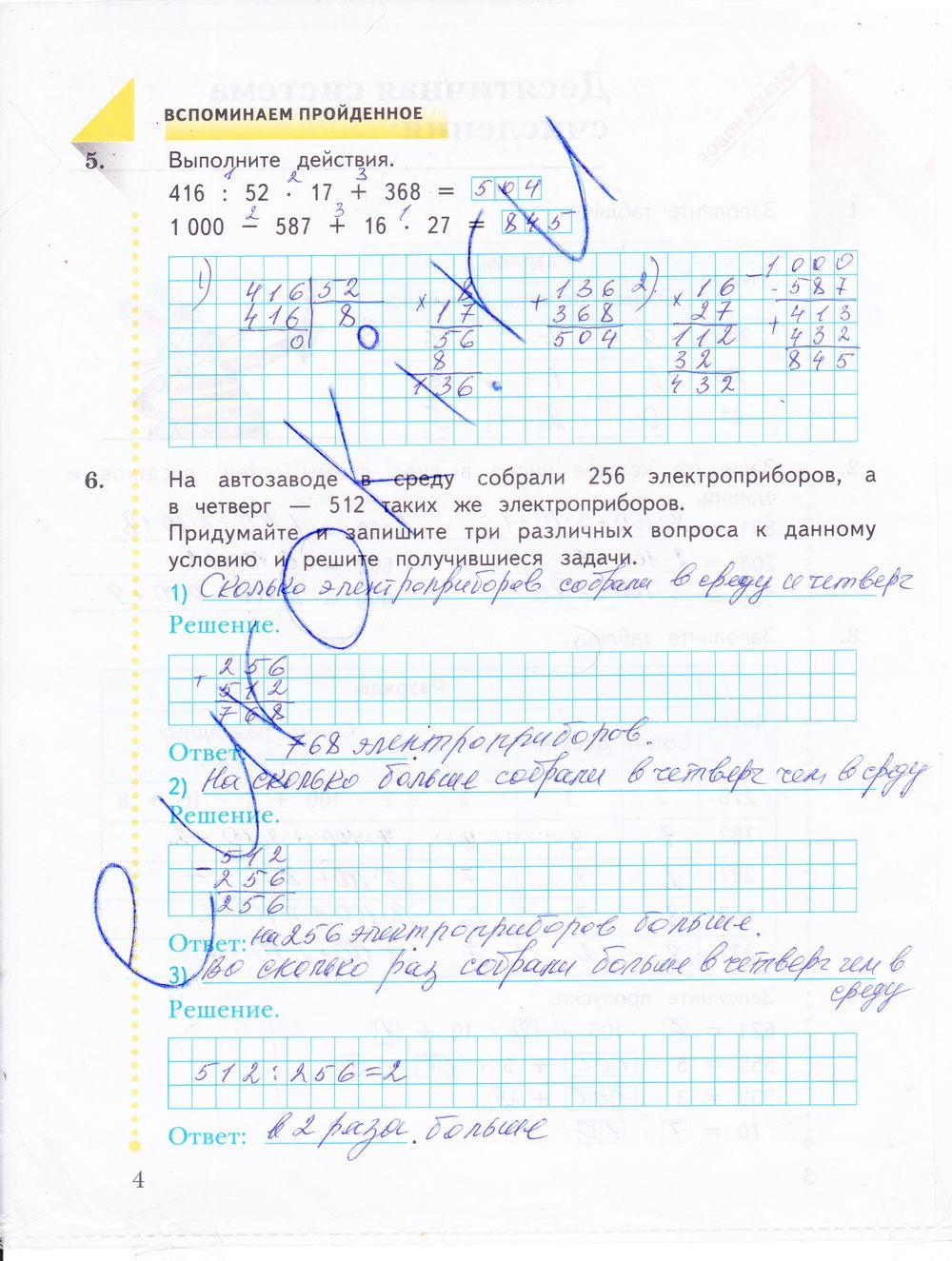 4 класс русский язык планета знаний готовые домашние задания