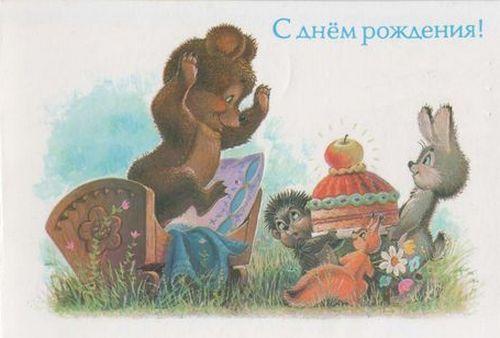 Картинки открытки с днем рождения старые 104