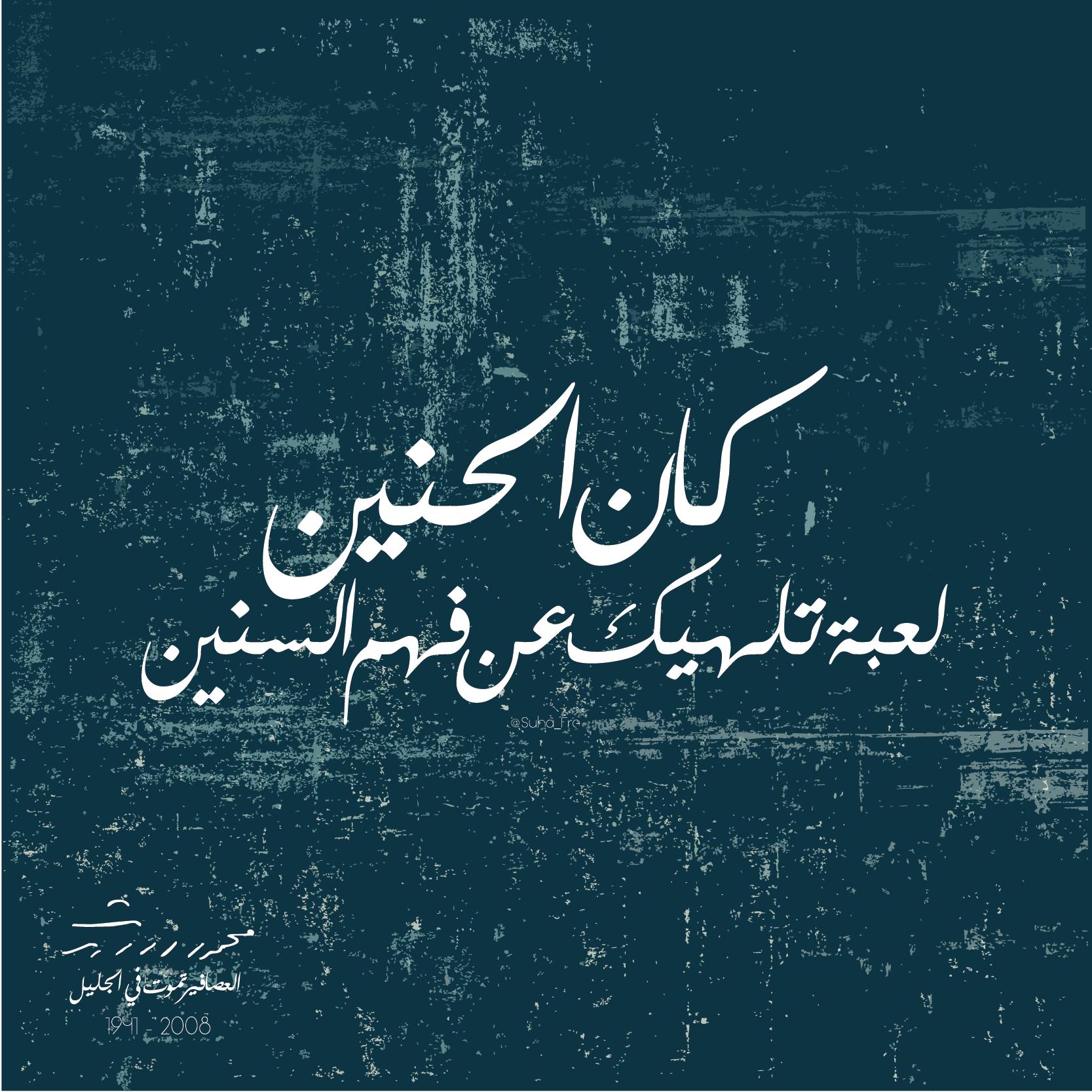ديوان العصافير تموت في الجليل محمود درويش Arabic Quotes Quotes Arabic