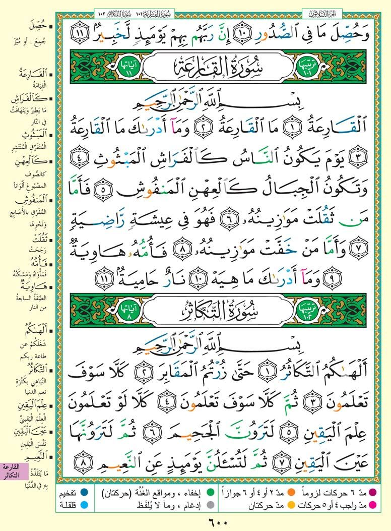 سورة القارعة سورة التكاثر Holy Quran Book Quran Book Muslim Love Quotes