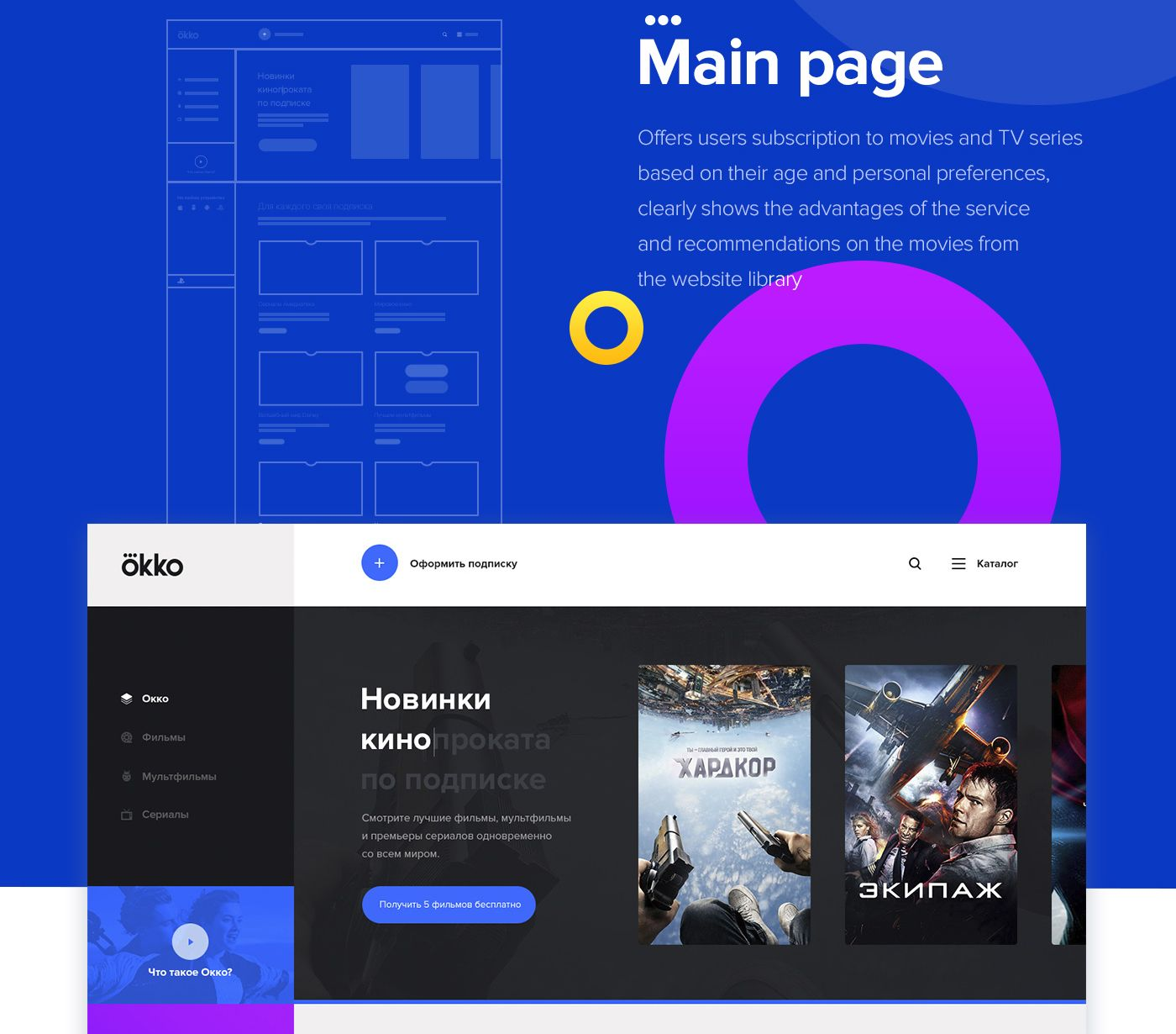 Our team designed a useful and good-looking concept for an online