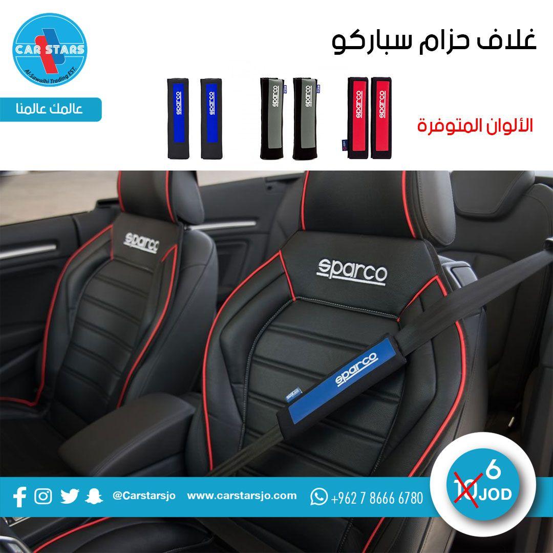 غطاء حزام سباركو بـ 6 دنانير فقط ولفترة محدودة للطلب أون لاين Https Www Carstarsjo Com Ar Products Spc1203 أو Https Www Carstars Car Seats Vehicles Car