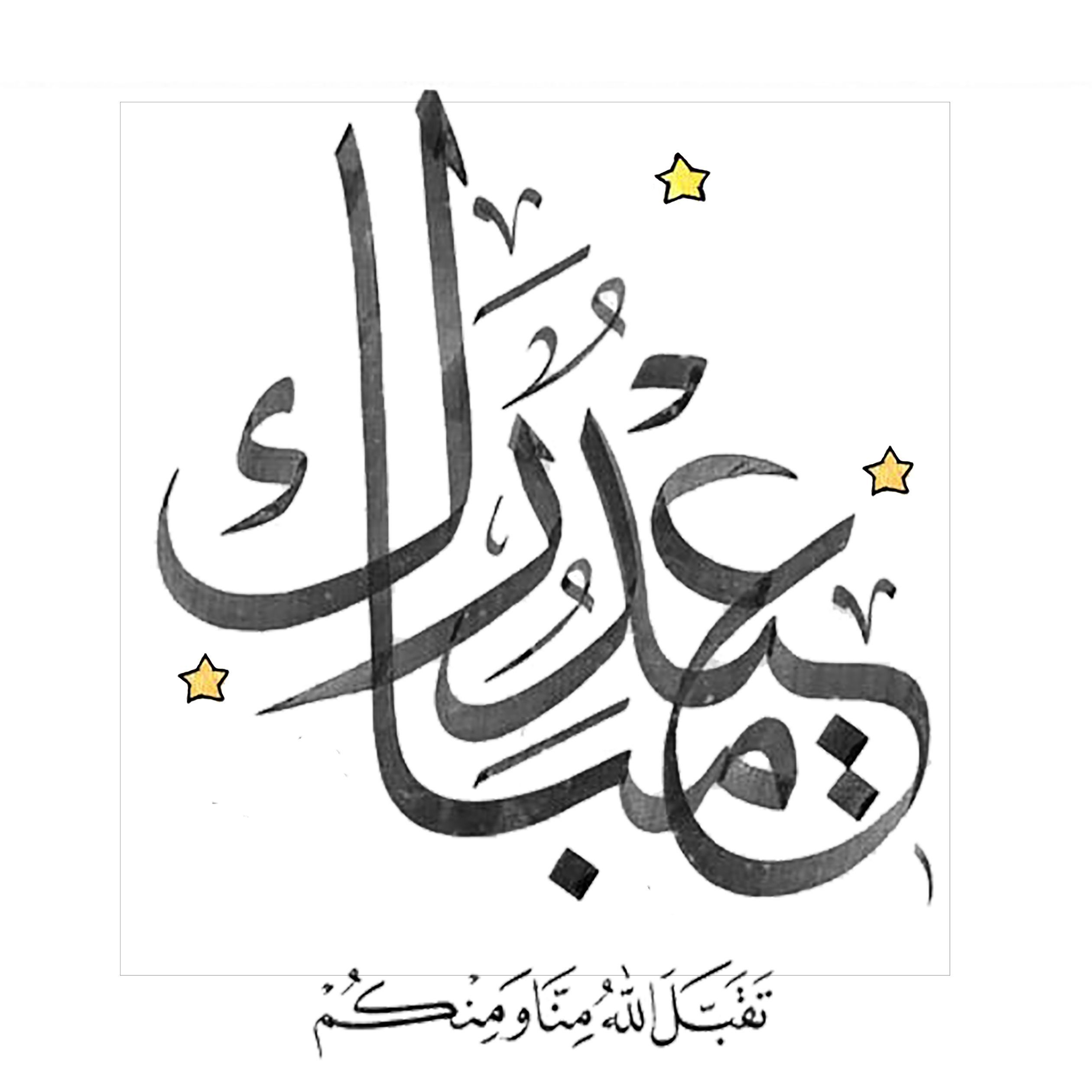 تهاني عيد الفطر 2019 Eid Stickers Eid Greetings Eid Cards