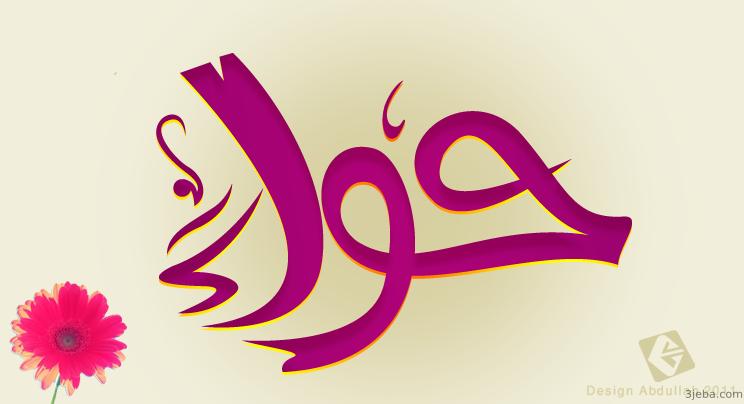 معنى اسم حواء صفات صاحبة اسم حواء Arabic Calligraphy Calligraphy