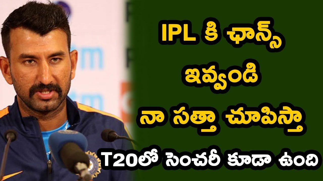 Cheteshwar Pujara Hopes To Play In Ipl 2021 Again Telugu Buzz In 2021 Ipl Telugu Hope