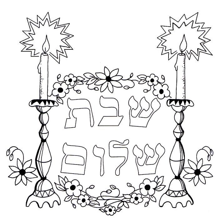 Pin By Just Dee On Jewish Preschool Coloring Pages Coloring