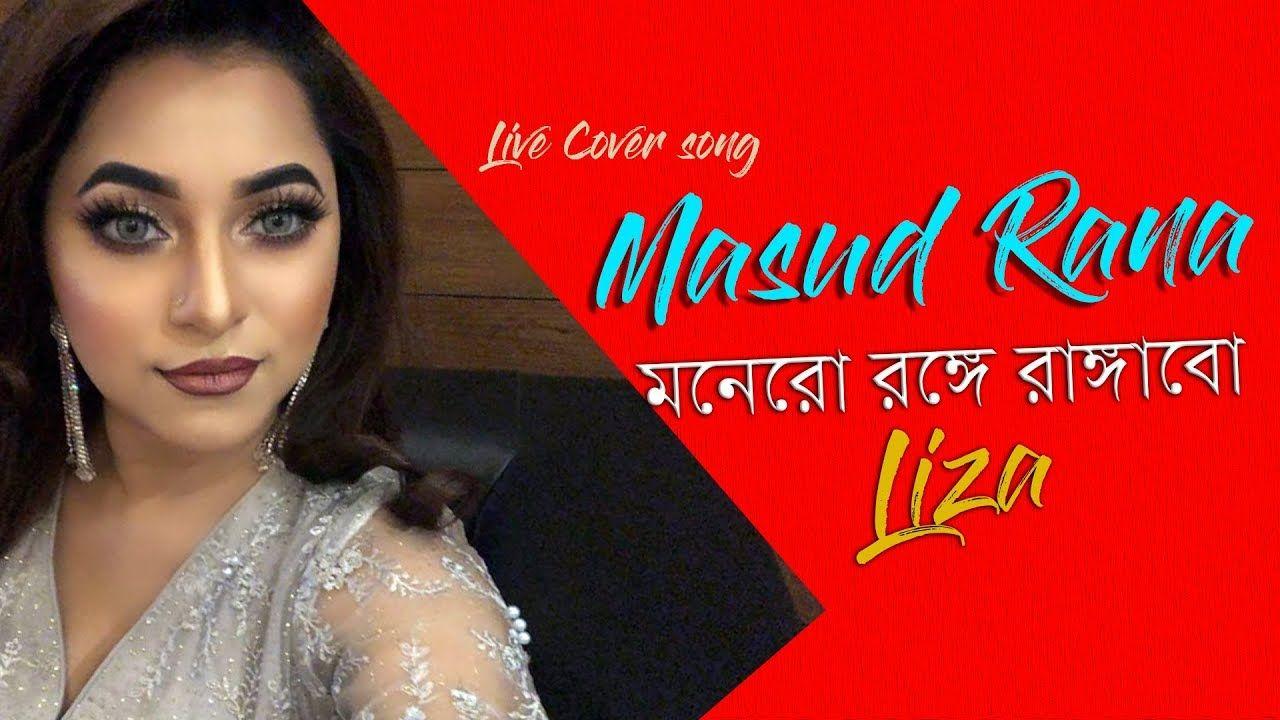 Monero ronge rangabo   Liza   Live studio concert   Cover