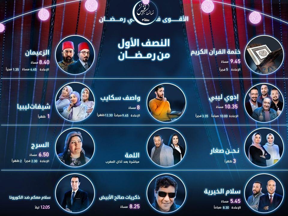 موعد وتوقيت عرض مسلسلات قناة سلام في رمضان 2020 10 Things