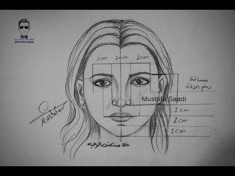 نسب الوجه تعلم رسم الوجه خطوة بخطوة للمبتدئين Youtube Rajz