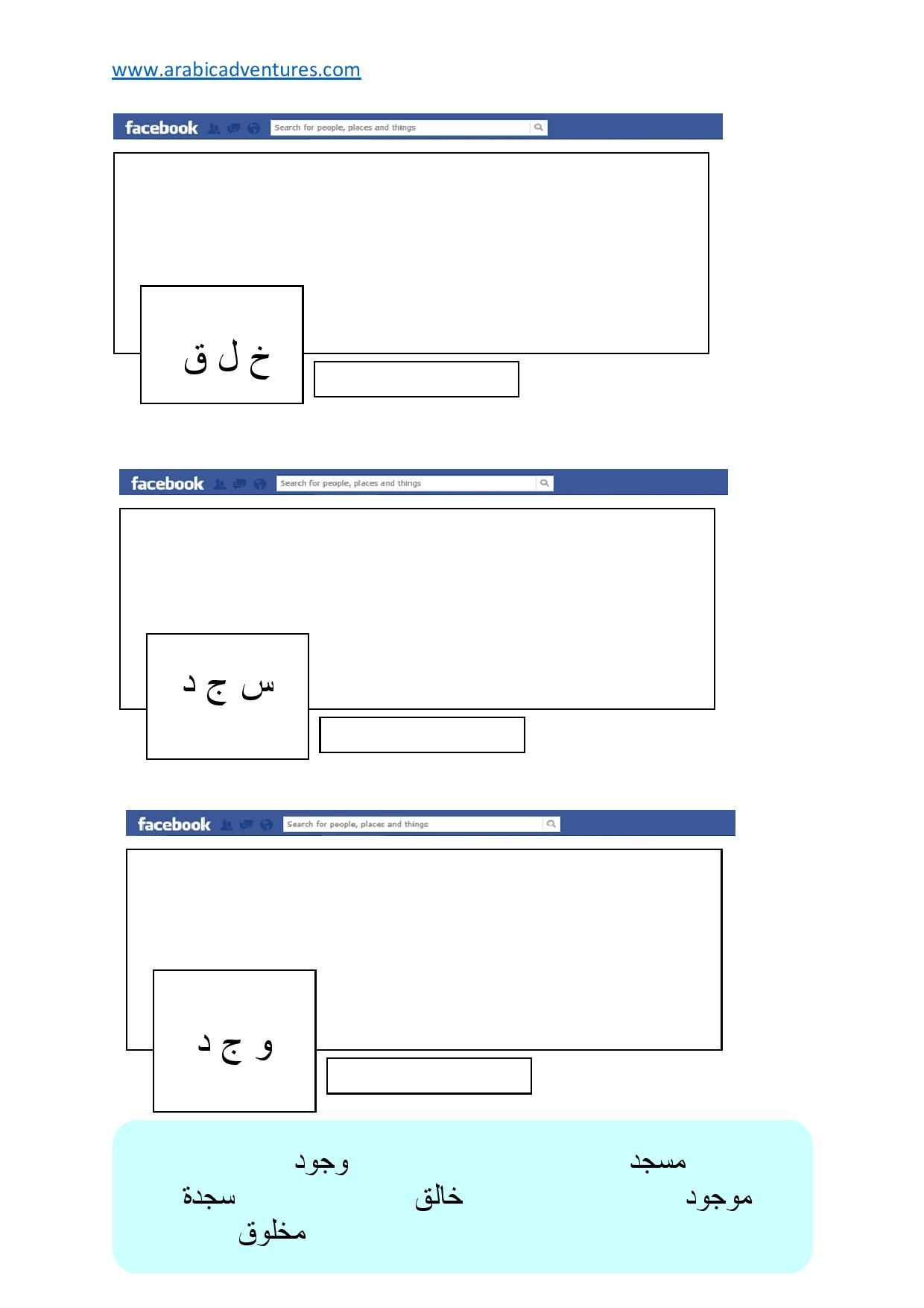 Arabic verbs root activity. Free pdf at www.arabicadventures.com ...
