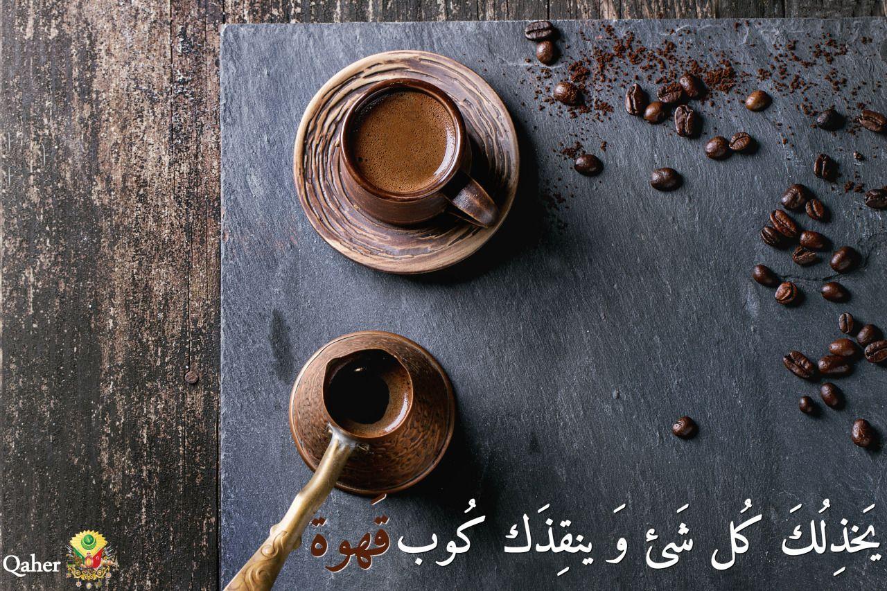 يخذلك كل شئ و ينقذك كوب قهوة قهوة المساء فنجان قهوة قهوة تركي قهوة الصباح قهوة فنجان فنجال كوب يخذلك ينقذ منقذ محمود دروي Coffee Love Coffee Cups Coffee Quotes