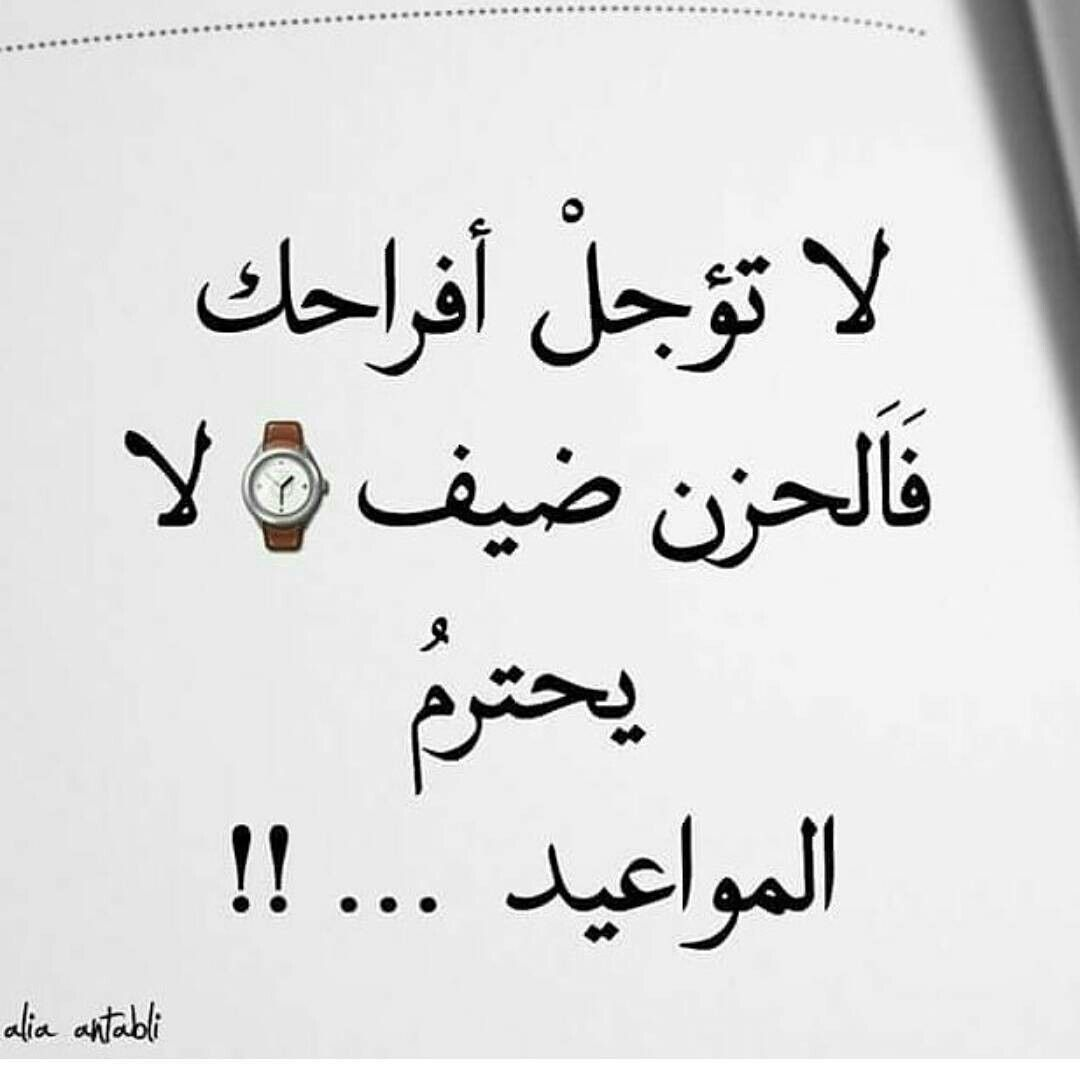 Pin By Zahraa Saad On كلمات لا يجب ان تنسى Words Must Not Be Forgotten Words Quotes Wallpaper Quotes Music Quotes