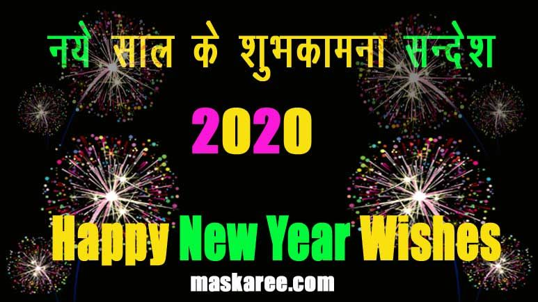 Happy New Year Wishes in Hindi 2020 नव वर्ष के बधाई