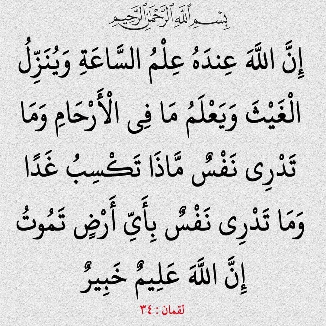 Pin By Emmi Mol On دعوة Islamic Love Quotes Arabic Quotes Islam Quran