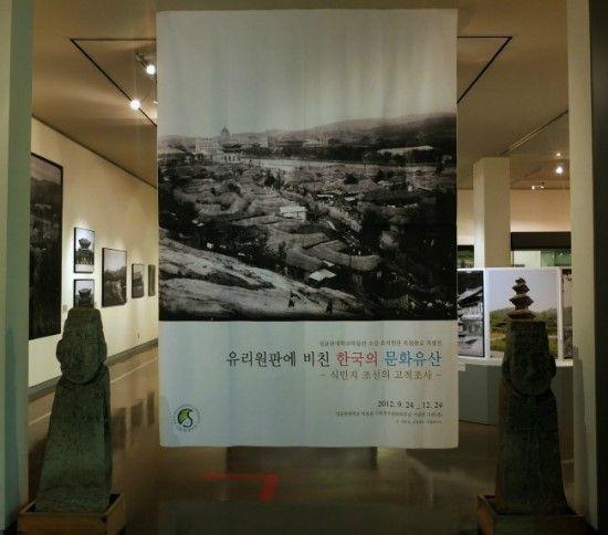 [X로거가 만난 전시회] '유리원판에 비친 한국의 문화유산-식민지 조선의 고적조사'-성균관대학교 박물관   이번 주 X로거가 만난 전시회는 성균관 대학교에서 전시 중인 유리원판에 비친 한국의 문화유산 전입니다.  일제시대 유리원판으로 촬영된 문화유산 사진을 디지털 복구하여 전시하였는데요. 우리 문화유산의 소중함을 일깨워 준 전시회였답니다.     전시회 리뷰는 후지필름 블로그에서 확인하실 수 있습니다.     http://blog.naver.com/fujifilm_x/150152295576