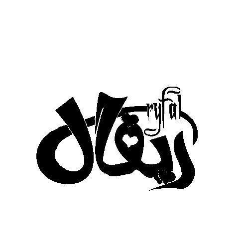 صور اسم ريفال عربي و انجليزي مزخرف معنى اسم ريفال وشعر وغلاف ورمزيات Arabic Calligraphy Calligraphy Tattoos