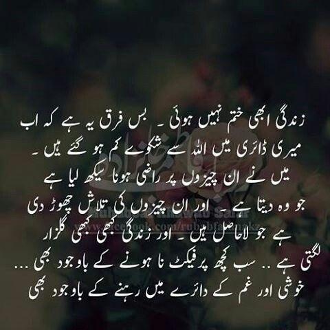 Pin By Zainab Tanveer On Shayari Poetry Urdu Quotes Poetry