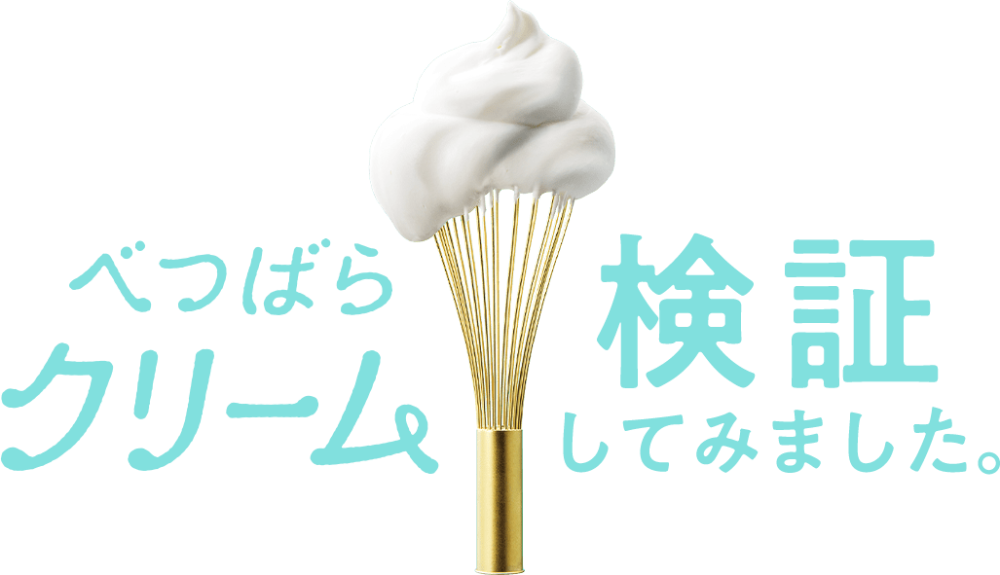 スシローカフェ部から誕生 もっと おいしい方程式 べつばらクリーム 回転寿司 スシロー スシロー クリーム カフェ