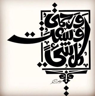 فن الخط العربي خطوط عربية جميلة متنوعة خط كوفي خط ديواني خط الثلث خط النسخ خط الرقعة خط ف Islamic Calligraphy Painting Islamic Art Calligraphy Calligraphy Art