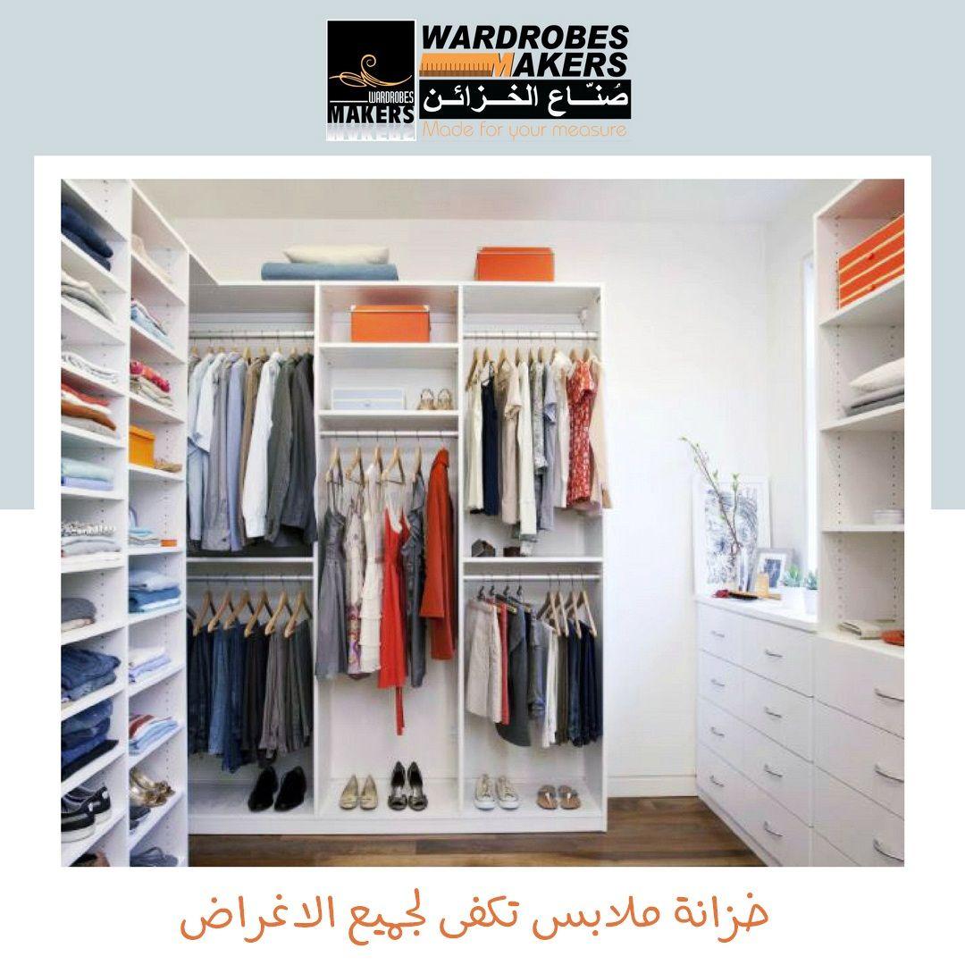 معظمنا لدينا الكثير من الملابس والاكسسوارات نحتاج ل خزانة ملابس تكفى لجميع الاغراض وايضا لتخزين الملابس الم California Closets Closet Designs Custom Closets